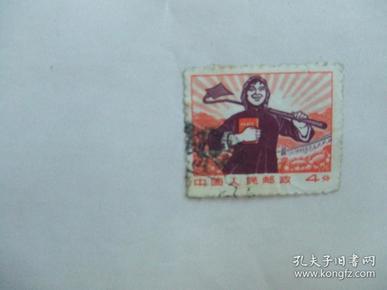 邮票:普无号 文革普通邮票4分农民