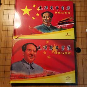 毛泽东年画集收藏与鉴赏(1)1949~1965(2)1966~1976
