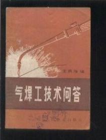 气焊工技术问答(修订本)