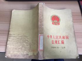 中华人民共和国法规汇编(1980年1月-12月)