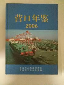营口年鉴 2006
