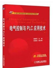 2019 全新正版 江苏自考教材 27979电气控制与PLC应用技术 梅丽凤主编 2011年版 机械工业出版社
