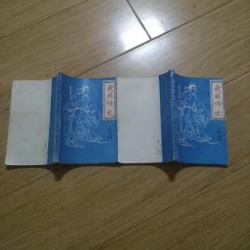 武林烽火上下共二册