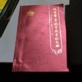武进佛学院十周年纪念册