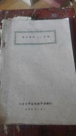 著名版本目录学家顾廷龙毛笔批校本