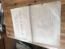 456:红印 人民日报社论 《革命青少年要向解放军学习》 向工农兵致敬 向工农兵学习》2份