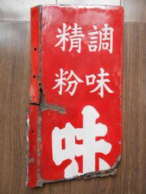 民国【调味精粉,搪瓷牌(残)】两面有字。尺寸:34.5×17.9厘米