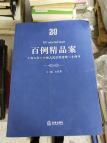 (正版现货~)百例精品案:上海市第二中级人民法院建院二十周年9787511880871