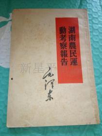 文革书刊资料-------《湖南农民运动考察报告》!(竖版繁体,1960年印,人民出版社)