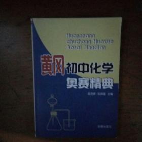 黄冈初中化学奥赛精典 书内无笔记
