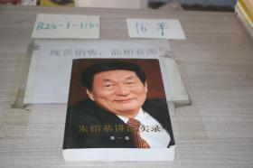 朱镕基講話實錄第一卷