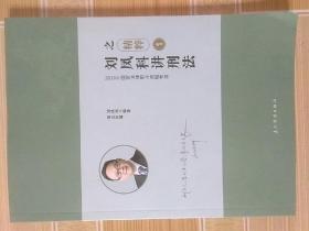 刘凤科讲刑法之精粹 1