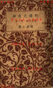行过之生命-刘易斯著-民国未名书屋刊本(复印本)