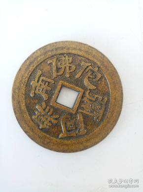 铜钱·花钱·风水铜钱·南无阿弥佗佛·稀有花钱厌胜钱