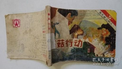 老版连环画;黑名单上的人5--蘑菇行动 (馆藏书 )