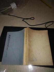 明清笔记丛书:两般秋雨盦随笔(上古私藏85品1982年一版一印)
