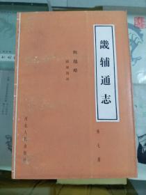 畿辅通志:舆地略--疆域图说 (89年初版   印量2000)