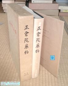 【正仓院药物】朝比奈泰彦 / 植物文献刊行会1955年 / 彩色贴页+黑白图板 / 另附录一纸袋 /
