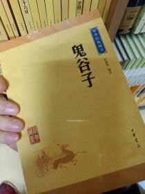 中华经典藏书:鬼谷子(升级版)