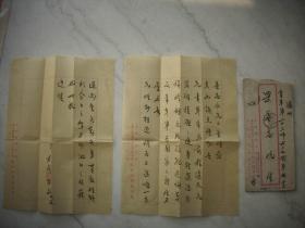 民国34年-五台人物-一生跟随阎锡山,太原绥靖公署主任办公室秘书【方闻】信札一通2页。附封,写给青年远征军【梁善志】的,同一来源