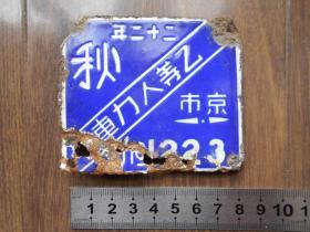 【民国22年秋,乙等人力车牌】南京