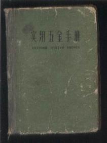 实用五金手册 上【硬精装 59年1版62年2印】