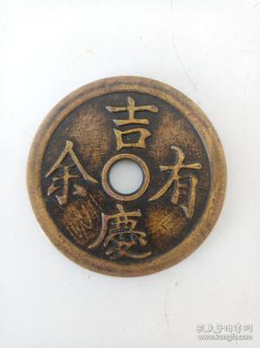 铜钱·花钱·风水铜钱·吉庆有余·稀有花钱厌胜钱.