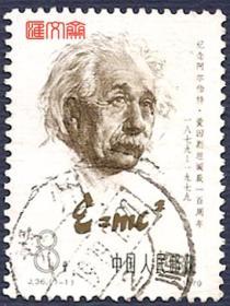J36 纪念爱因斯坦诞辰一百周年,票背光滑,无揭薄,上品好信销邮票一枚套,如图