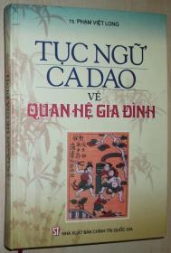越南语原版书 TỤC NGỮ CA DAO VE QUAN HE GIA DINH 民间谚语、成语