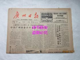 老报纸:广州日报 1987年12月26日 第8818号——荔枝湾歌艇风情、南朝鲜大选戏幕难收、漫话运动食品