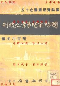 国防新闻事业之统制-刘百川主编-民国上海汗血书店刊本(复印本)