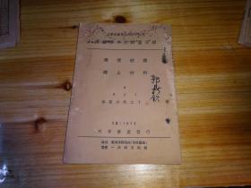 模型标本及挂图目录----小学自然卫生两科示教用--民国二十四年夏广州天香书屋发行