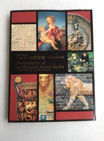世界遗产·博物馆岛ベルリンの至宝展——よみがえる美の圣城