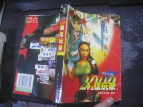 千禧黄金版:2000超级玩家(上册)
