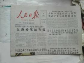 生日报-人民日报2009年11月5日