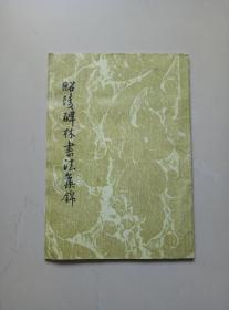 昭陵碑林书法集锦