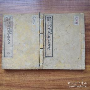 和刻本     改正删补《日本外史字类大全补遗 》一册全  ,《日本外史字类大全》卷二    共两册
