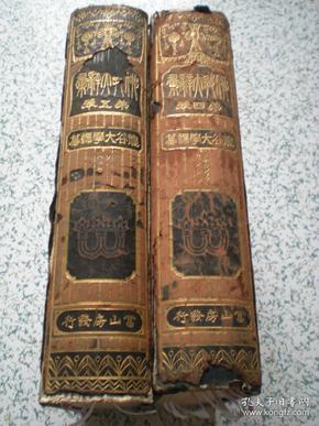 佛教大辞典 第五卷 昭和十一年 富山房 再版发行.    国内包邮挂.
