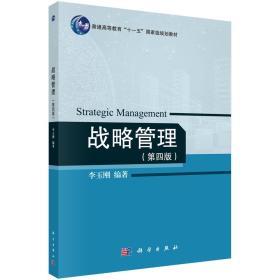 战略管理-(第四版)