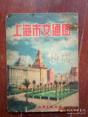2开老地图------《上海市交通图》�。�1960年1版3印,地图出版社)先见描述!