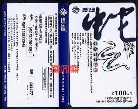 已悄然退市的时代藏品(充值卡)--收藏品:中国铁通17995都市通IP卡,十二生肖【书法:蛇、蛇图】蛇能屈申,100+1元。已无充值功能。