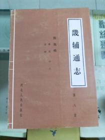 畿辅通志:舆地略--咎度 山川 星野 (89年初版   印量2000)