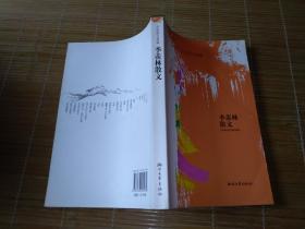名家散文典藏:季羡林散文