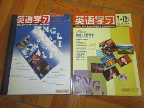 英语学习 (2001年1-6,7-12合集)  大16开