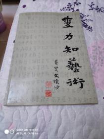 李力知艺术(8开有李力知毛笔签赠盖章保真)