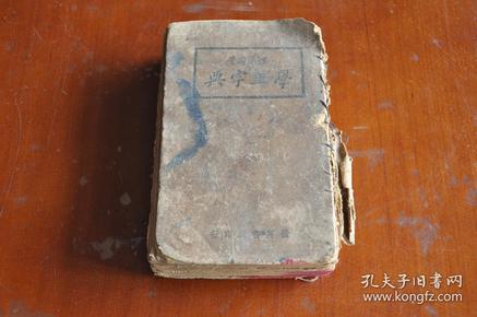 学生字典(标准国音)世界书局印行
