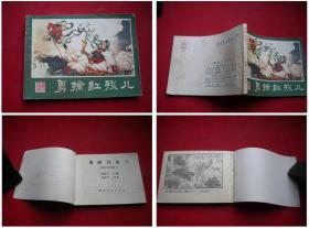 《勇擒红孩儿》西游记10,湖南1980.9一版一印,295号,连环画,