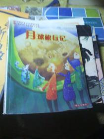 月球旅行记——小学生注音版文学名著课外阅读