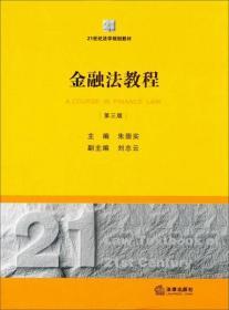 金融法教程(第3版)/21世紀法學規劃教材