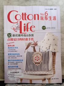 CottonLife玩布生活No.6(30款优雅布包&杂货,内附实物大纸型)